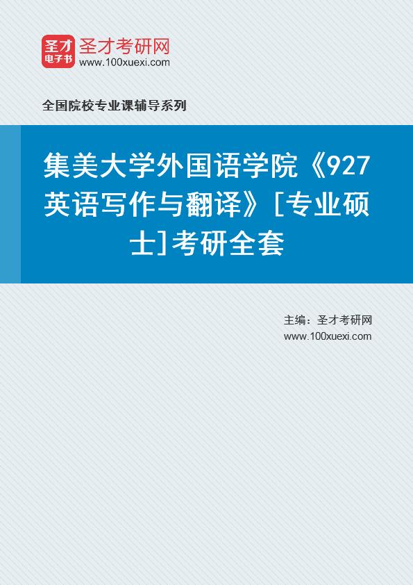 2021年集美大学外国语学院《927英语写作与翻译》[专业硕士]考研全套