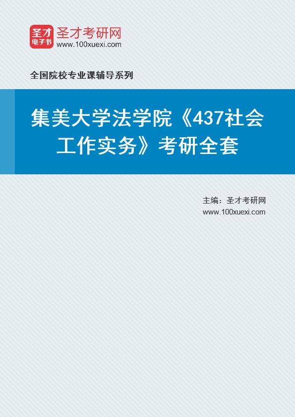 2021年集美大学法学院《437社会工作实务》考研全套
