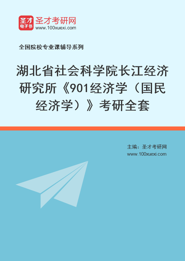 2021年湖北省社会科学院长江经济研究所《901经济学(国民经济学)》考研全套