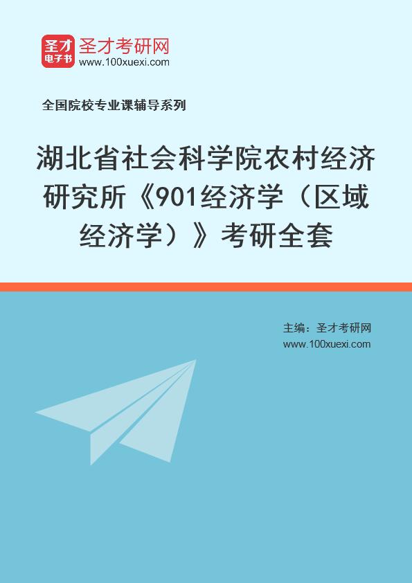 2021年湖北省社会科学院农村经济研究所《901经济学(区域经济学)》考研全套