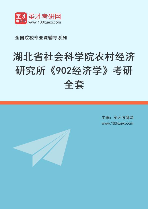 2021年湖北省社会科学院农村经济研究所《902经济学》考研全套