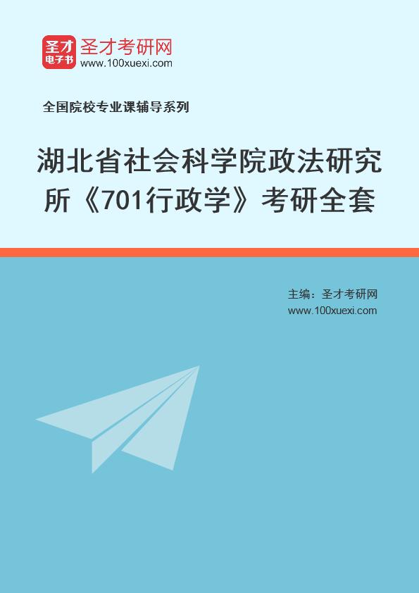 2021年湖北省社会科学院政法研究所《701行政学》考研全套