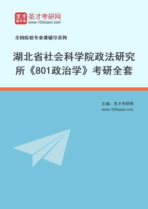 2021年湖北省社会科学院政法研究所《801政治学》考研全套
