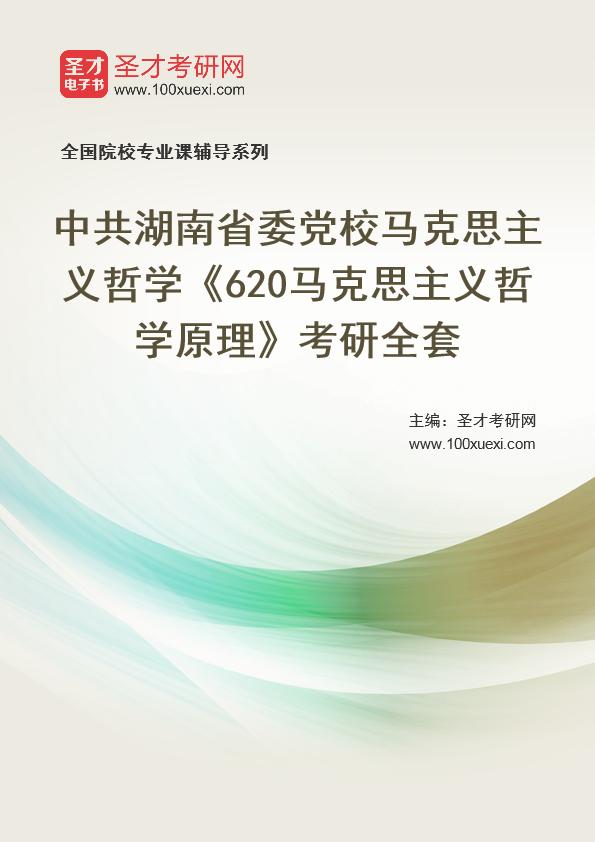 2021年中共湖南省委党校马克思主义哲学《620马克思主义哲学原理》考研全套