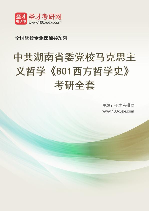 2021年中共湖南省委党校马克思主义哲学《801西方哲学史》考研全套