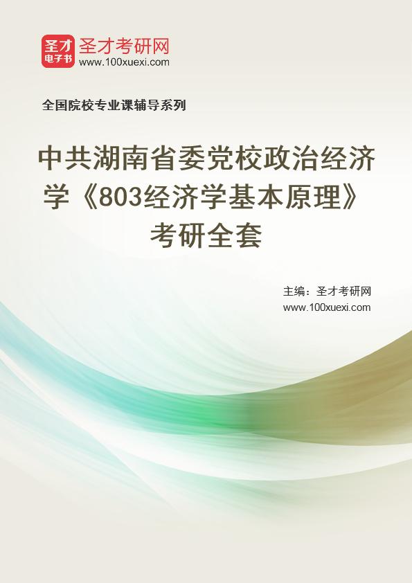 2021年中共湖南省委党校政治经济学《803经济学基本原理》考研全套