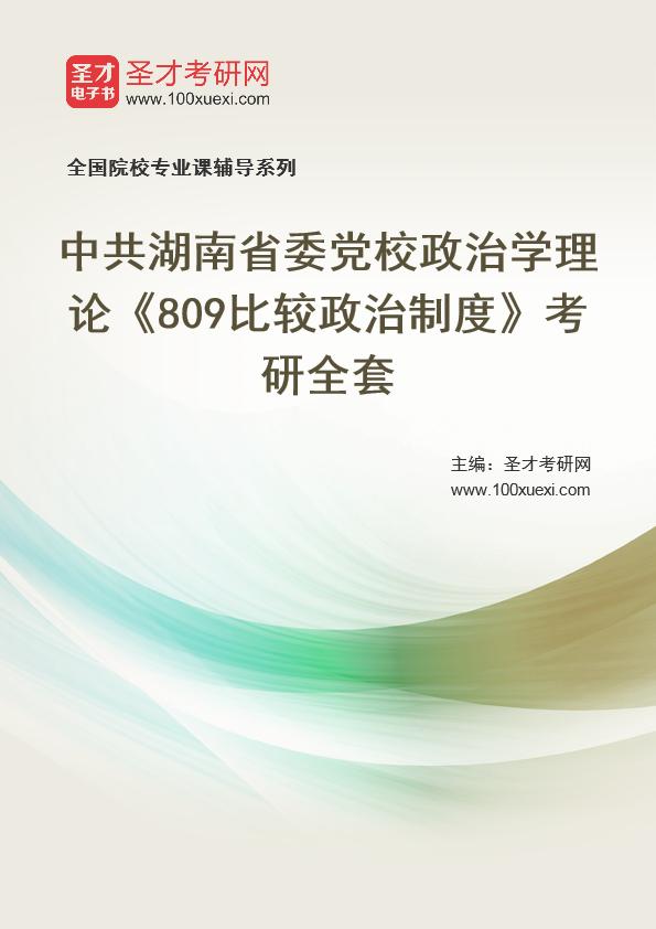 2021年中共湖南省委党校政治学理论《809比较政治制度》考研全套