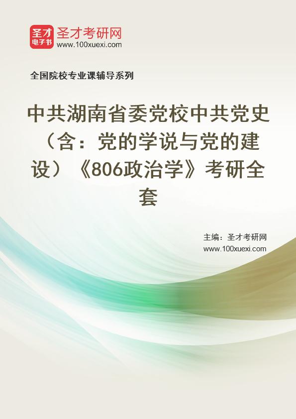 2021年中共湖南省委党校中共党史(含:党的学说与党的建设)《806政治学》考研全套