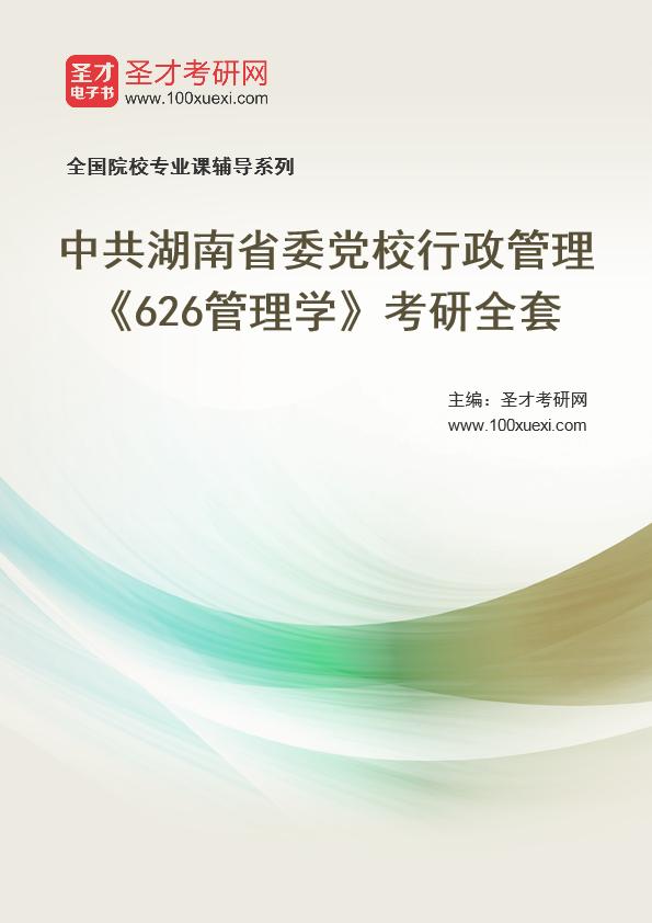 2021年中共湖南省委党校行政管理《626管理学》考研全套