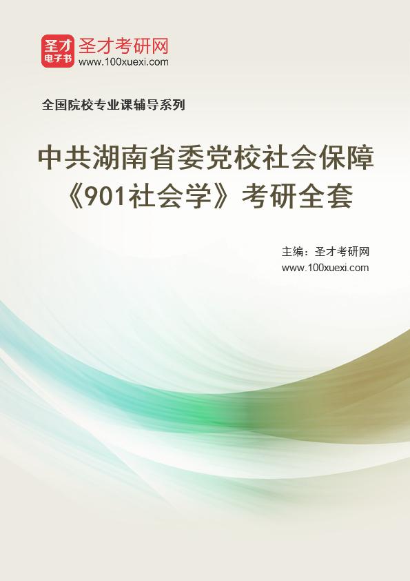 2021年中共湖南省委党校社会保障《901社会学》考研全套