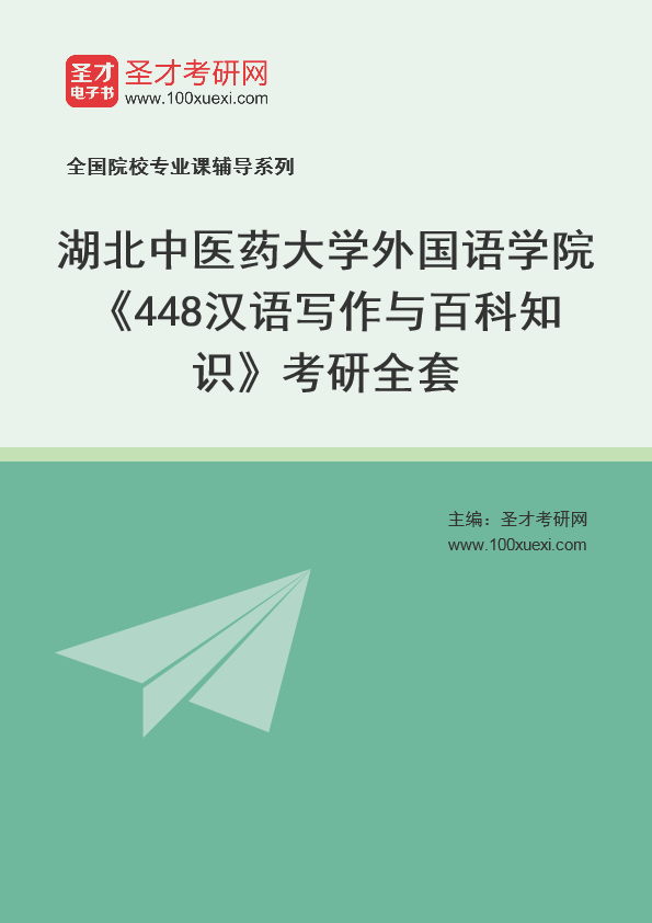 2021年湖北中医药大学外国语学院《448汉语写作与百科知识》考研全套