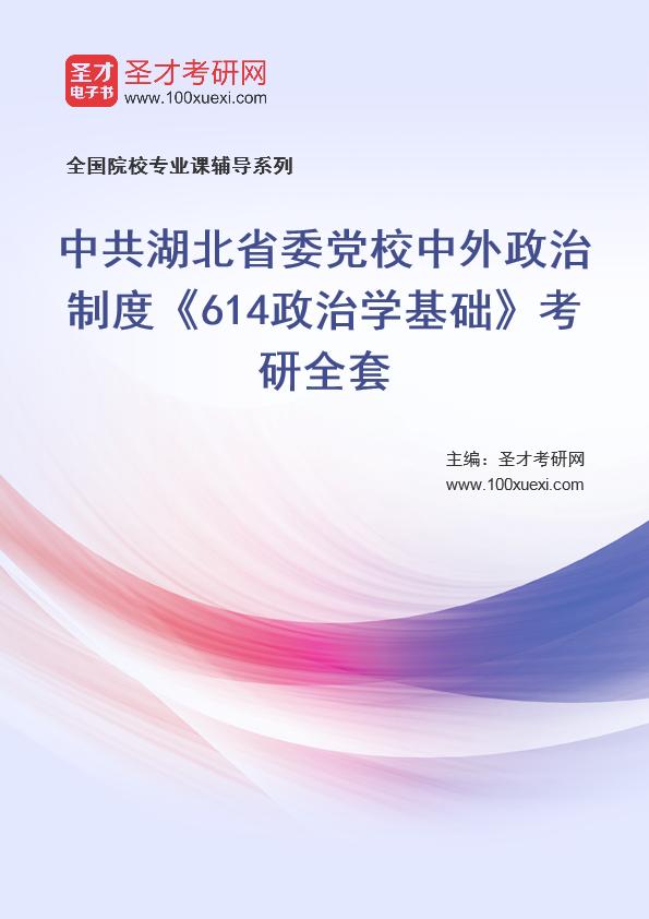2021年中共湖北省委党校中外政治制度《614政治学基础》考研全套