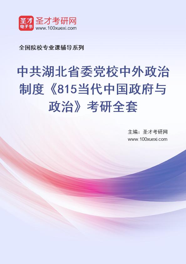 2021年中共湖北省委党校中外政治制度《815当代中国政府与政治》考研全套
