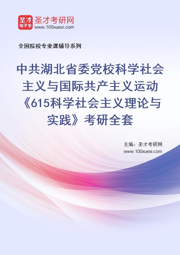 2021年中共湖北省委党校科学社会主义与国际共产主义运动《615科学社会主义理论与实践》考研全套
