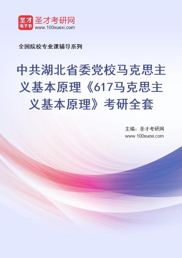 2021年中共湖北省委党校马克思主义基本原理《617马克思主义基本原理》考研全套