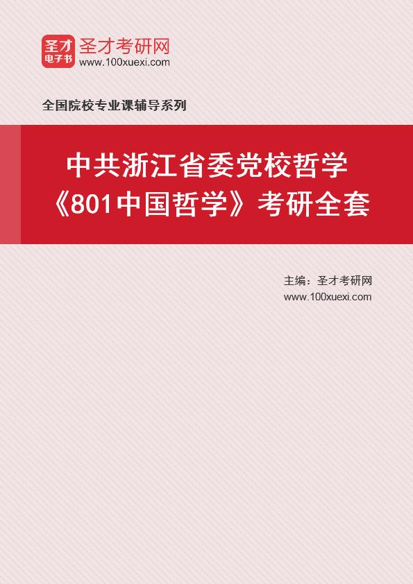 2021年中共浙江省委党校哲学《801中国哲学》考研全套