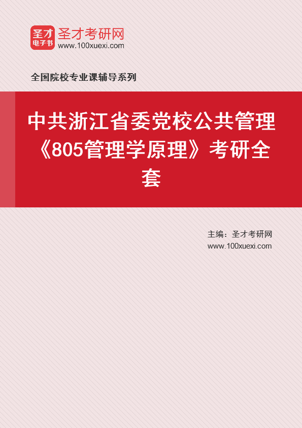 2021年中共浙江省委党校公共管理《805管理学原理》考研全套