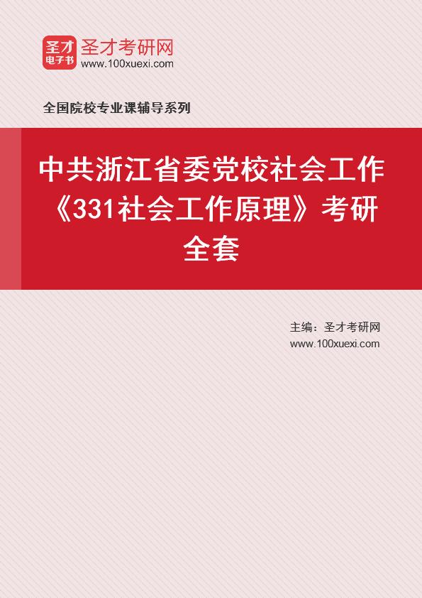 2021年中共浙江省委党校社会工作《331社会工作原理》考研全套