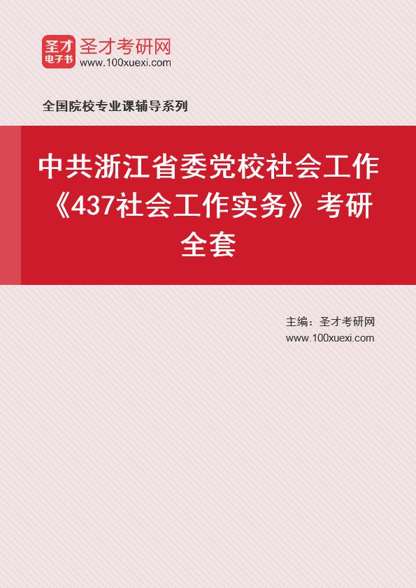 2021年中共浙江省委党校社会工作《437社会工作实务》考研全套