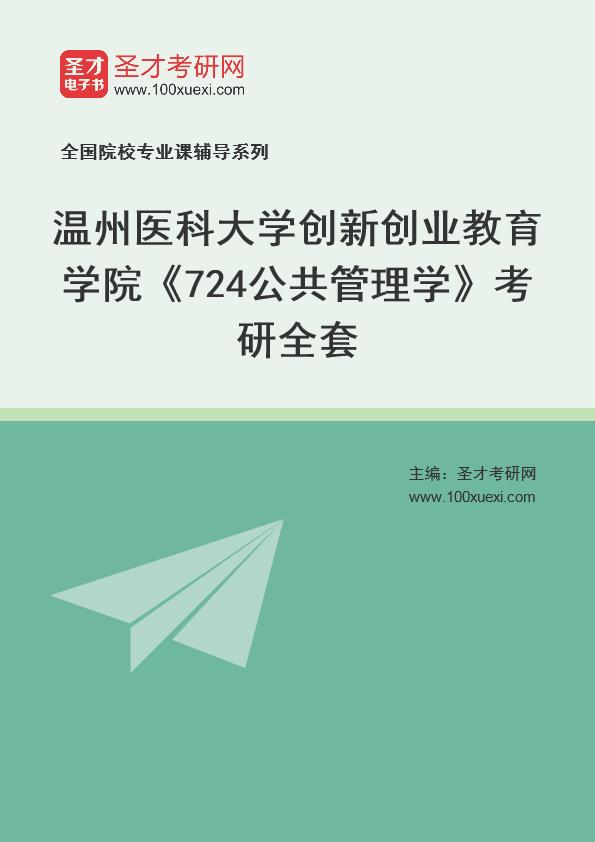 2021年温州医科大学创新创业教育学院《724公共管理学》考研全套