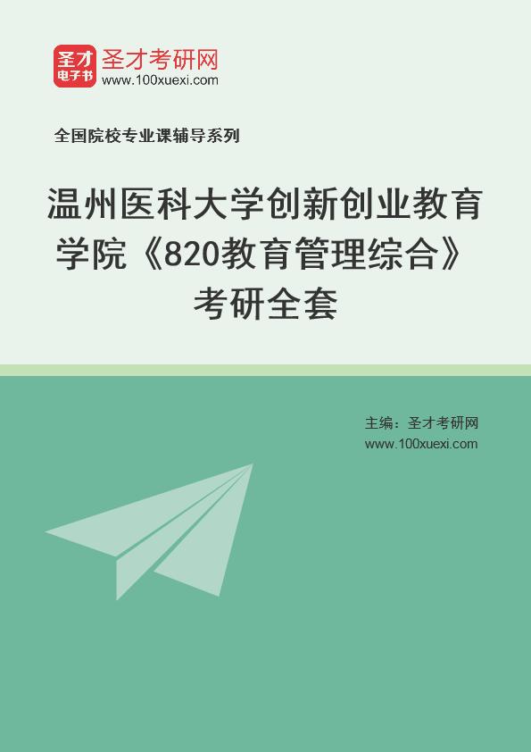 2021年温州医科大学创新创业教育学院《820教育管理综合》考研全套