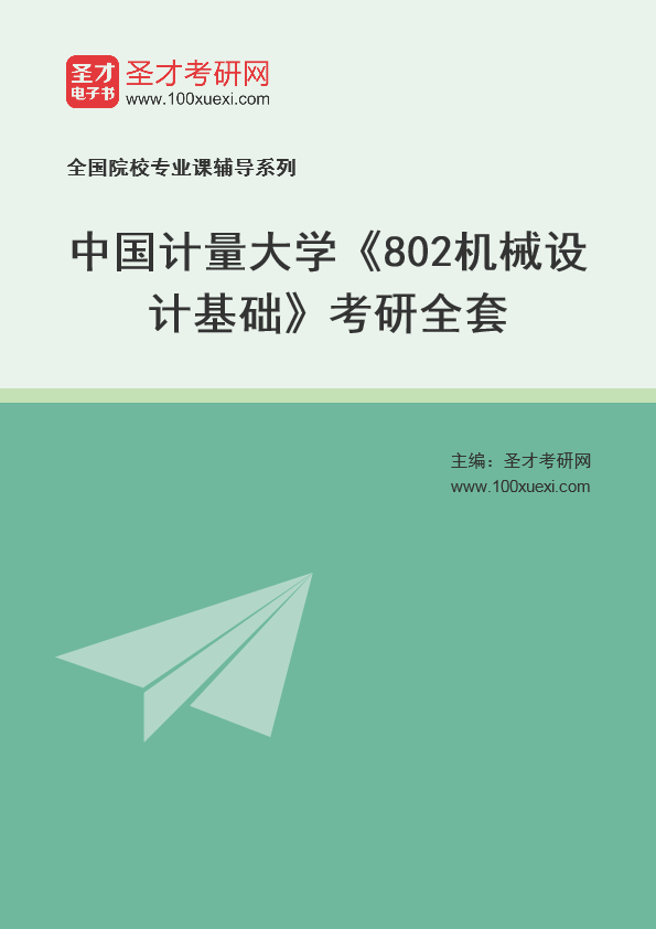 2021年中国计量大学《802机械设计基础》考研全套