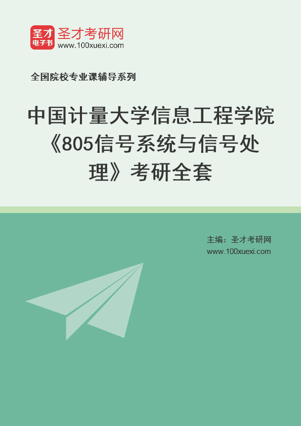 2021年中国计量大学信息工程学院《805信号系统与信号处理》考研全套