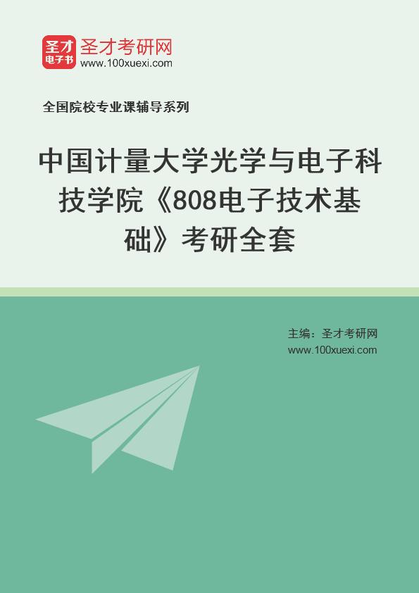 2021年中国计量大学光学与电子科技学院《808电子技术基础》考研全套