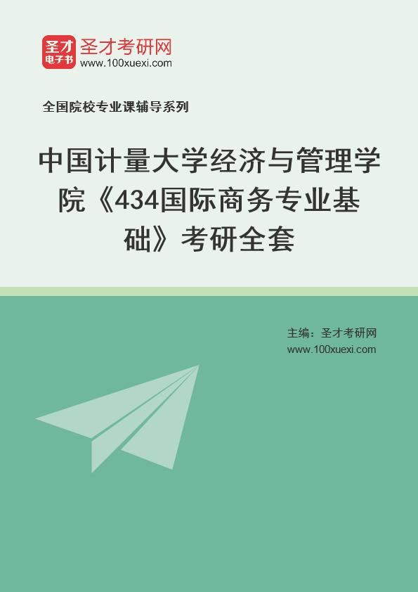 2021年中国计量大学经济与管理学院《434国际商务专业基础》考研全套