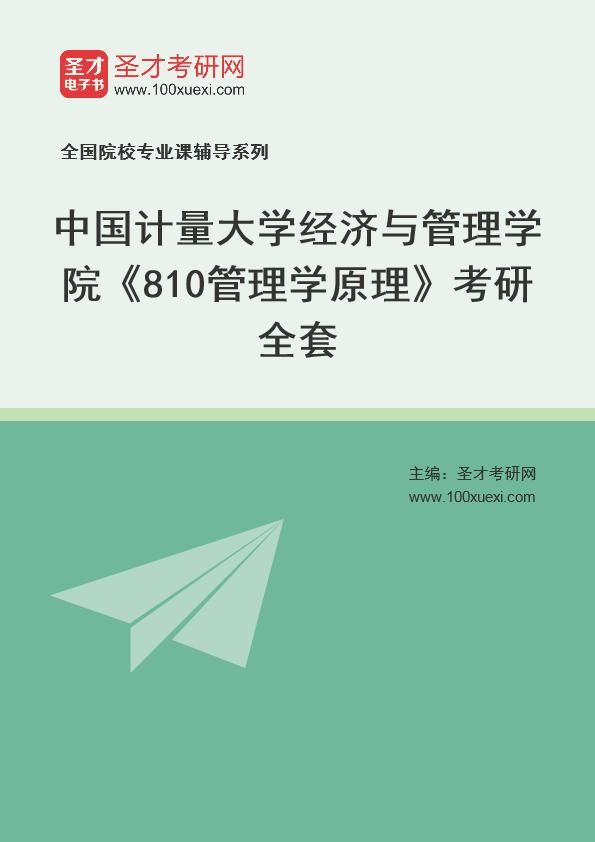 2021年中国计量大学经济与管理学院《810管理学原理》考研全套