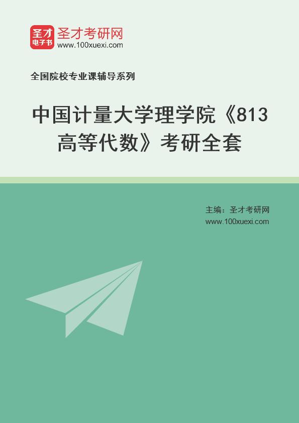 2021年中国计量大学理学院《813高等代数》考研全套