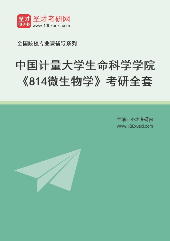 2021年中国计量大学生命科学学院《814微生物学》考研全套
