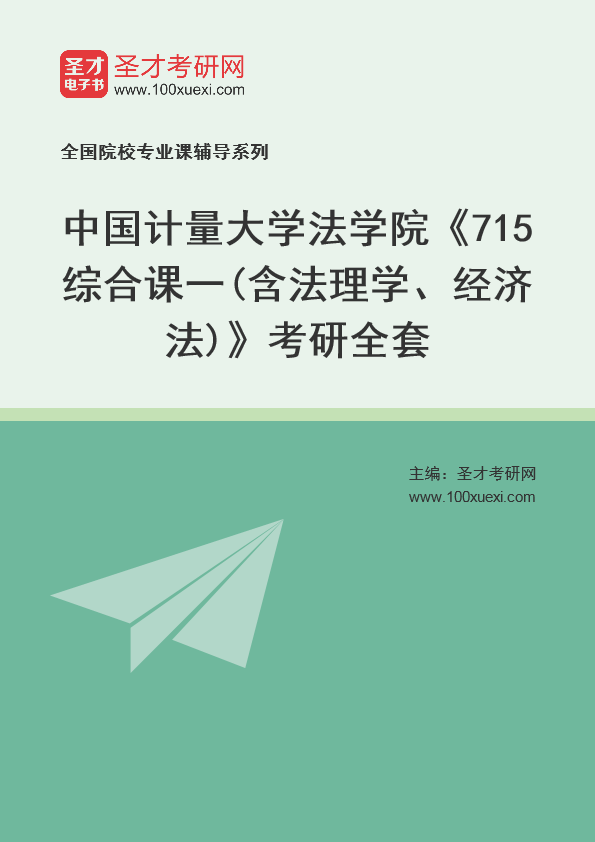 2021年中国计量大学法学院《715综合课一(含法理学、经济法)》考研全套