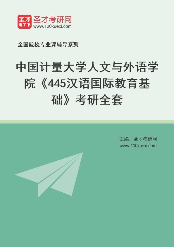 2021年中国计量大学人文与外语学院《445汉语国际教育基础》考研全套