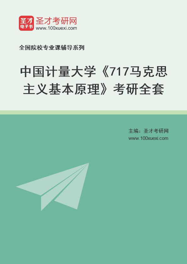 2021年中国计量大学《717马克思主义基本原理》考研全套