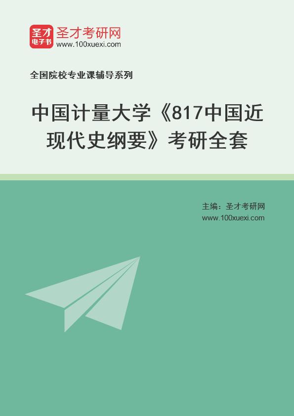 2021年中国计量大学《817中国近现代史纲要》考研全套