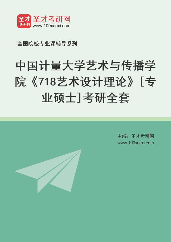 2021年中国计量大学艺术与传播学院《718艺术设计理论》[专业硕士]考研全套
