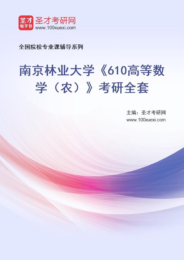 2021年南京林业大学《610高等数学(农)》考研全套