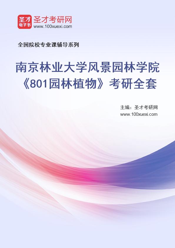 2021年南京林业大学风景园林学院《801园林植物》考研全套