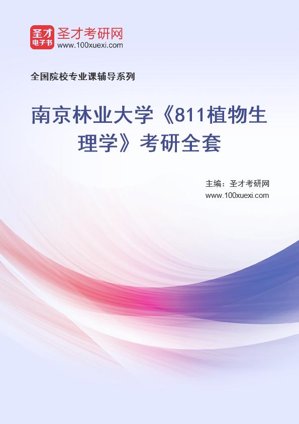 2021年南京林业大学《811植物生理学》考研全套