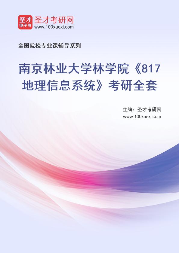 2021年南京林业大学林学院《817地理信息系统》考研全套