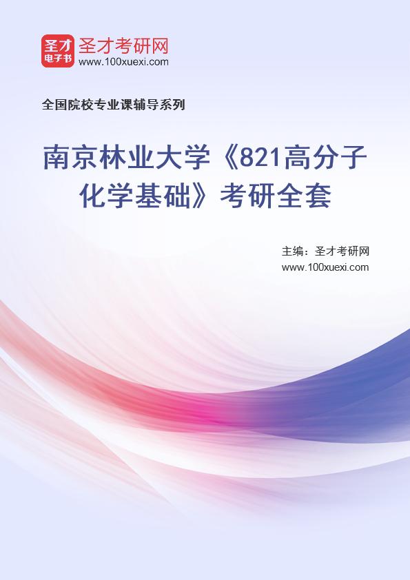 2021年南京林业大学《821高分子化学基础》考研全套