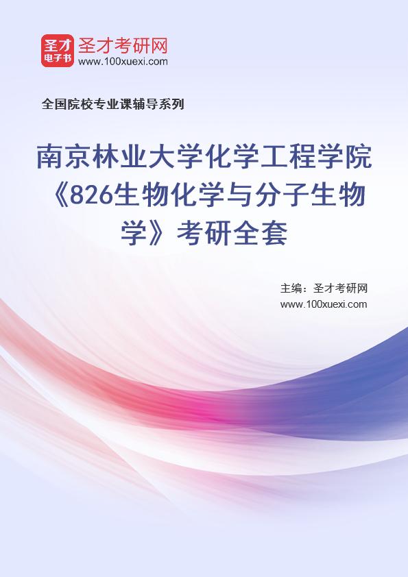 2021年南京林业大学化学工程学院《826生物化学与分子生物学》考研全套