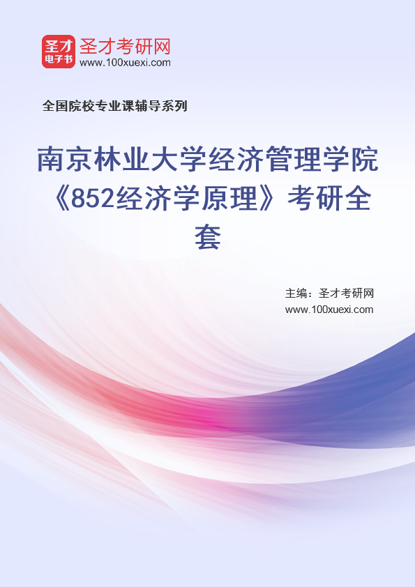 2021年南京林业大学经济管理学院《852经济学原理》考研全套