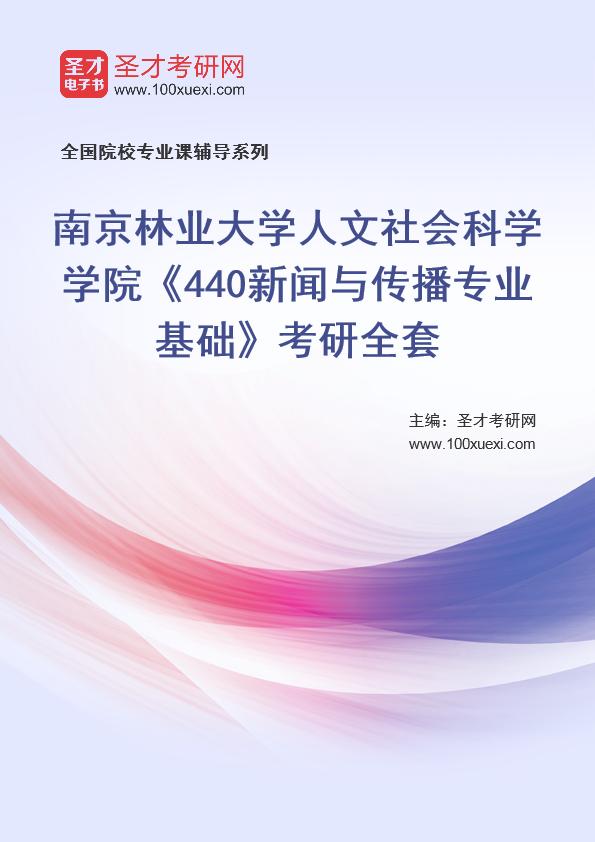 2021年南京林业大学人文社会科学学院《440新闻与传播专业基础》考研全套