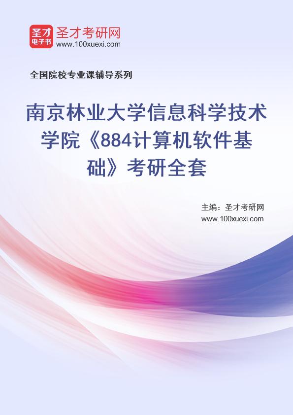 2021年南京林业大学信息科学技术学院《884计算机软件基础》考研全套