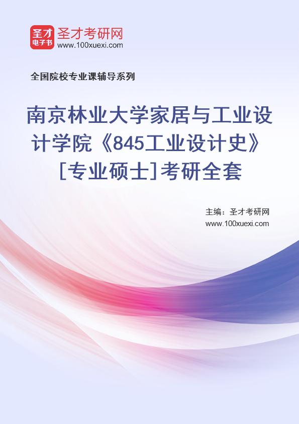 2021年南京林业大学家居与工业设计学院《845工业设计史》[专业硕士]考研全套