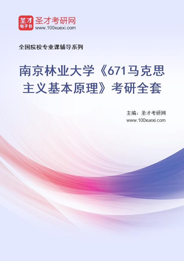2021年南京林业大学《671马克思主义基本原理》考研全套