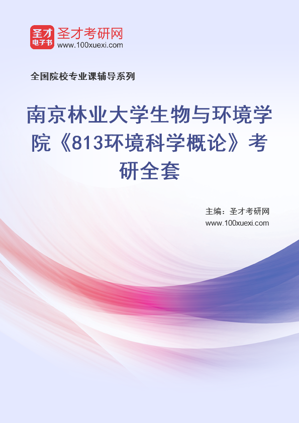 2021年南京林业大学生物与环境学院《813环境科学概论》考研全套