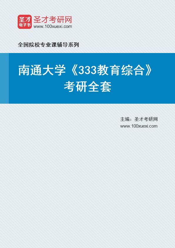 2021年南通大学《333教育综合》考研全套